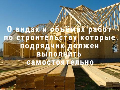 О видах и объёмах работ по строительству и реконструкции объектов капитального строительства, которы