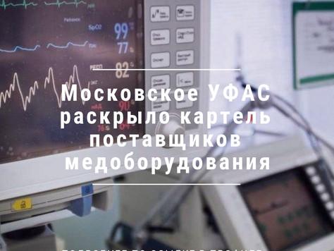 Московское УФАС раскрыло картель поставщиков медоборудования для столичных больниц