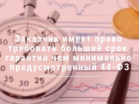 Заказчик имеет право требовать больший срок банковской гарантии чем минимально предусмотренный 44-ФЗ