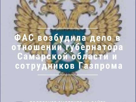 ФАС возбудила дело в отношении губернатора Самарской области и сотрудников Газпрома