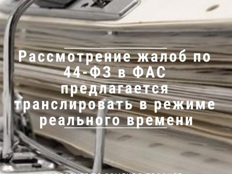 Рассмотрение жалоб по 44-ФЗ в ФАС предлагается транслировать в режиме реального времени