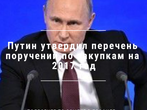 Планируемые изменения законодательства о закупках: В. Путин утвердил перечень поручений на 2017 год