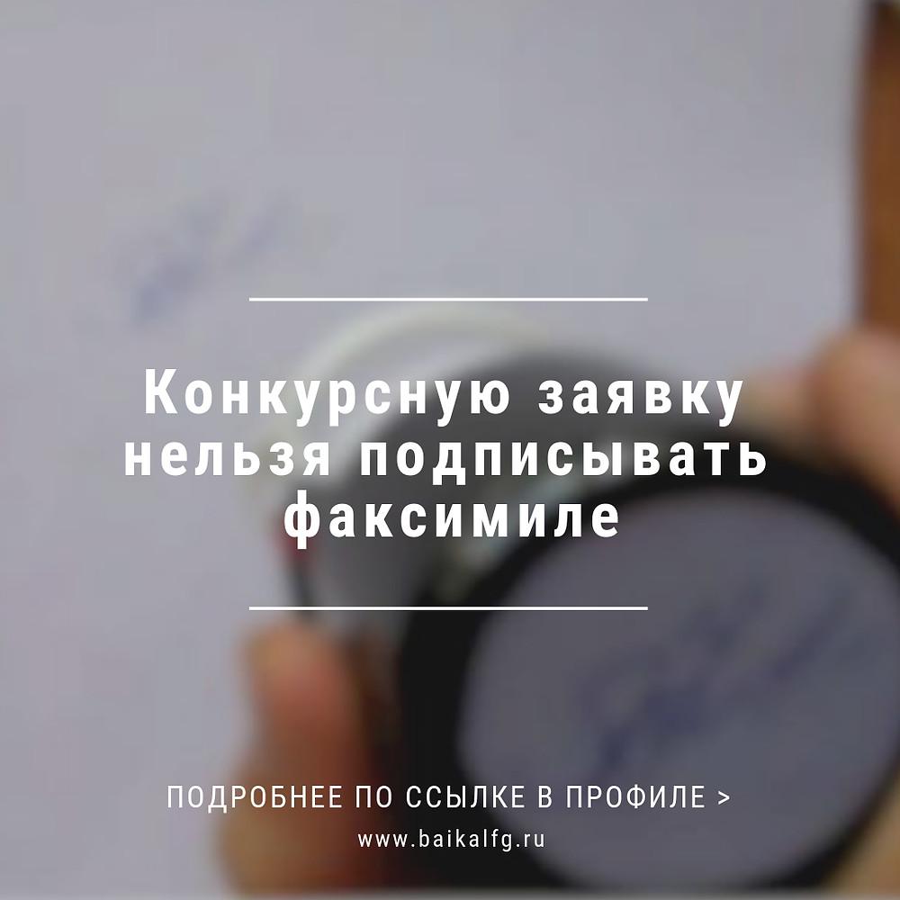 Конкурсную заявку нельзя подписывать факсимиле