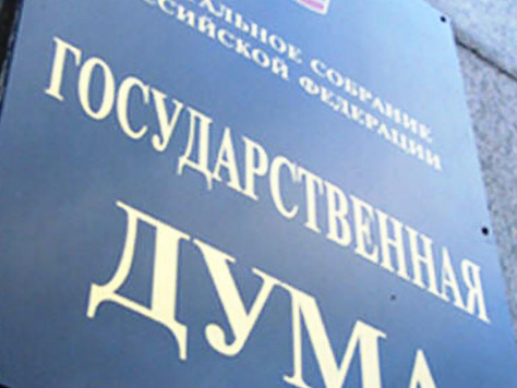 О внесении в Госдуму законопроекта об административной ответственности за нарушение срока и порядка