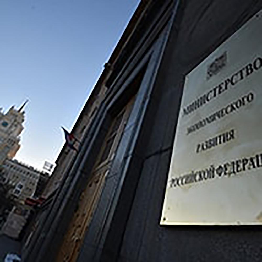 МЭР хочет установить дополнительные требования к документации о закупке