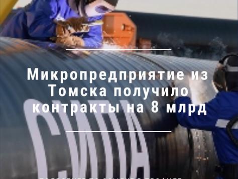 """Микропредприятие из Томска получило контракты на 8 млрд в рамках проекта """"Сила Сибири»"""