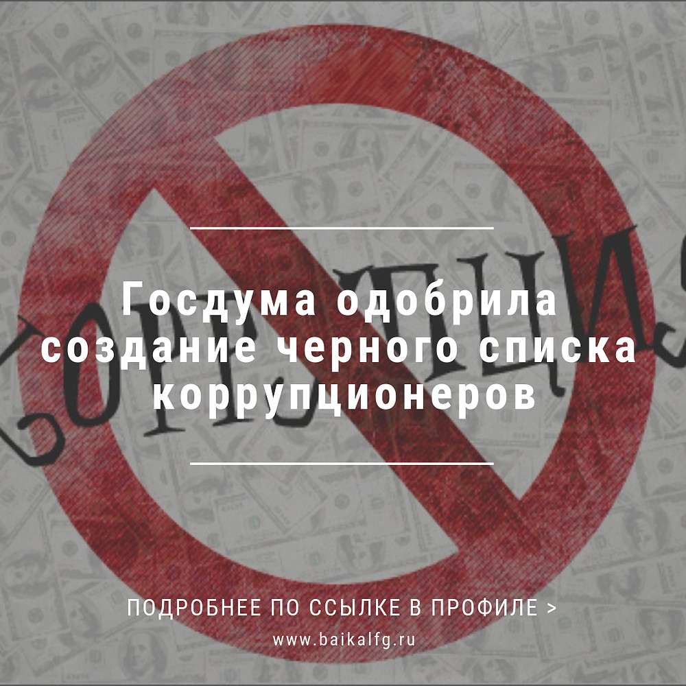 Госдума одобрила создание черного списка коррупционеров