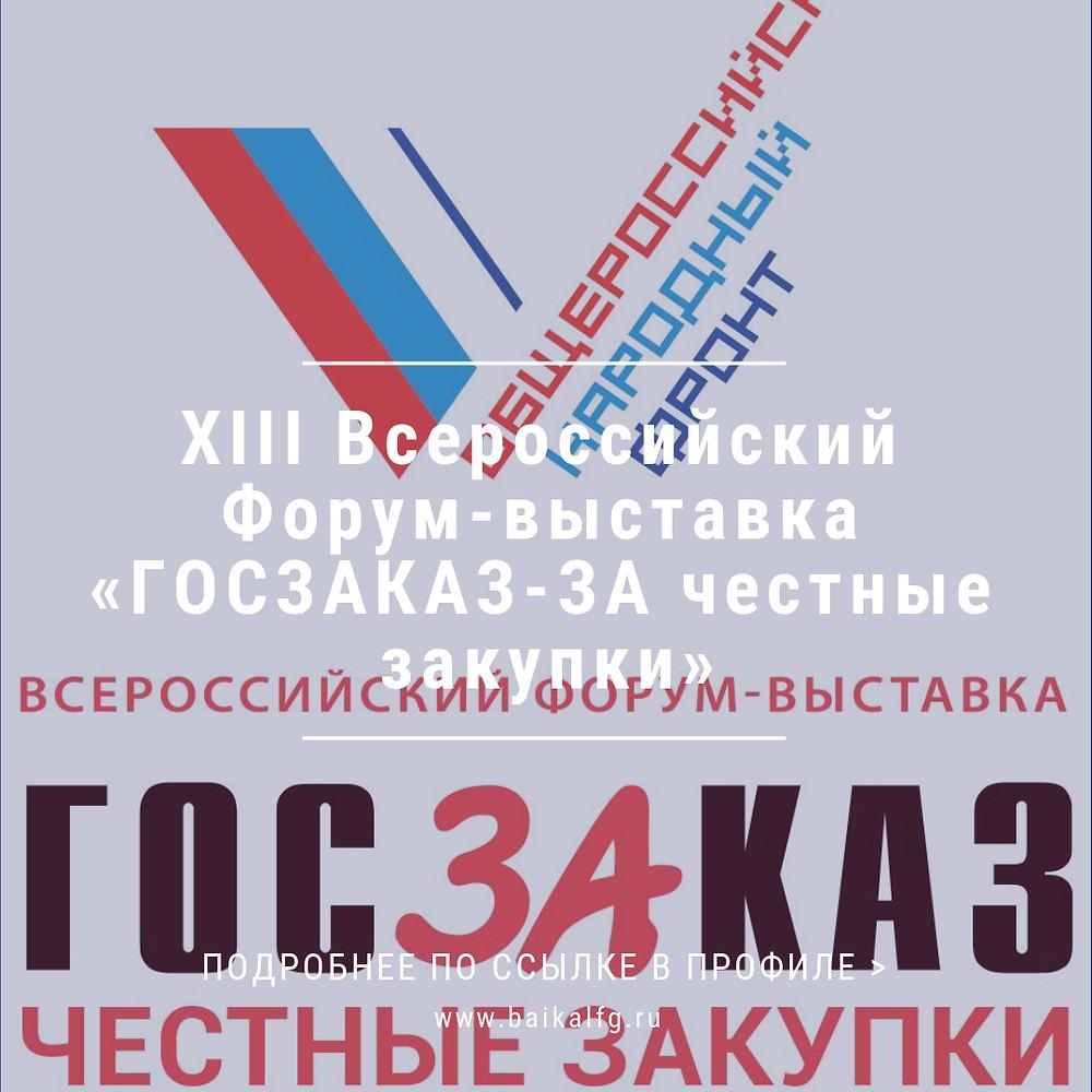 XIII Всероссийский Форум-выставка «ГОСЗАКАЗ-ЗА честные закупки»