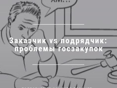 Заказчик vs подрядчик: проблемы госзакупок