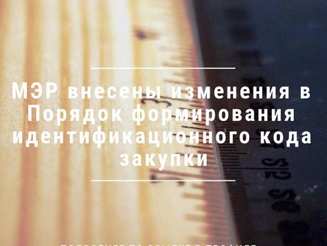 МЭР внесены изменения в Порядок формирования идентификационного кода закупки