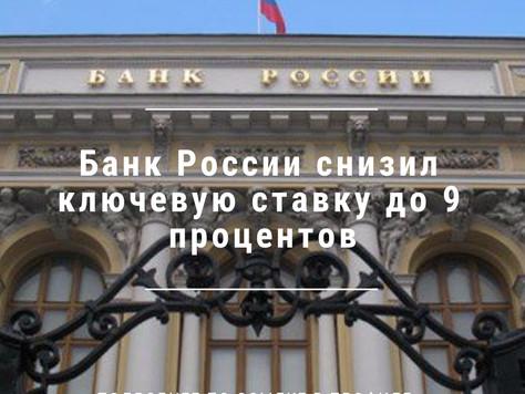 Банк России снизил ключевую ставку до 9 процентов