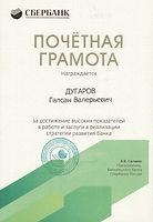 Достижение высоких показателей в работе и заслуги в реализации стратегии Сбербанка