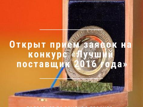 Открыт прием заявок на конкурс «Лучший поставщик 2016 года»