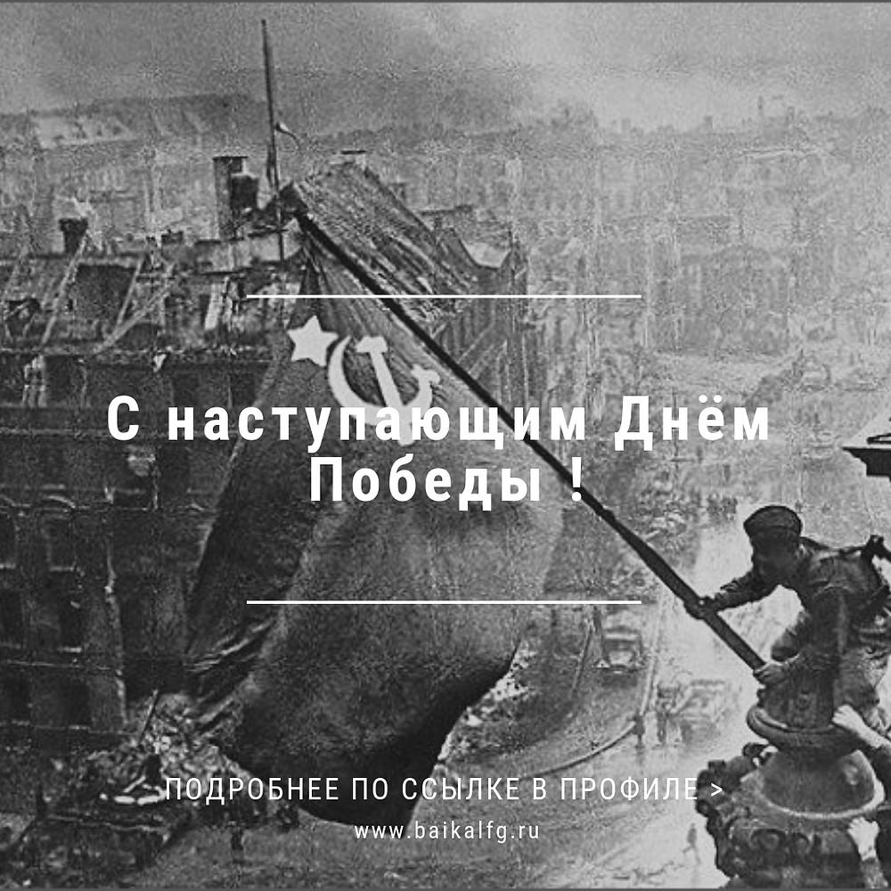 С наступающим Днём Победы !