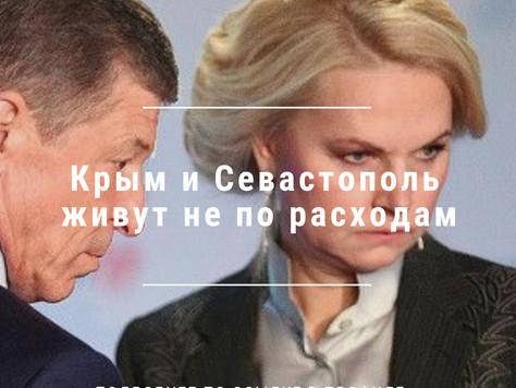 Крым и Севастополь живут не по расходам