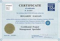 Сертификат IPMA