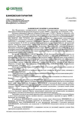Банковская гарантия от Байкал Финанс Групп
