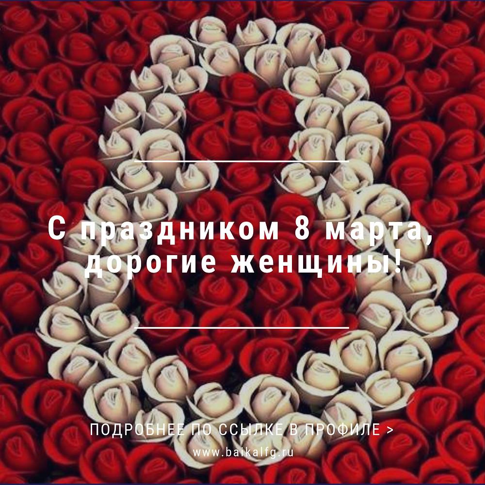 С праздником 8 марта, дорогие женщины!