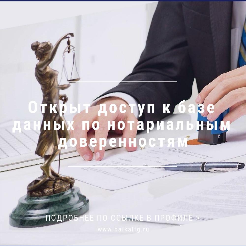 Россиянам открыли доступ к базе данных по нотариальным доверенностям