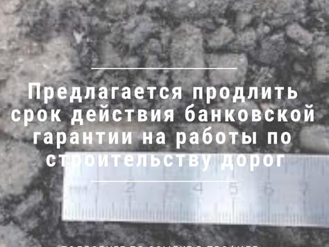 Предлагается продлить срок действия банковской гарантии на работы по строительству дорог