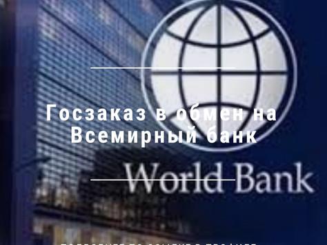 Госзаказ в обмен на Всемирный банк