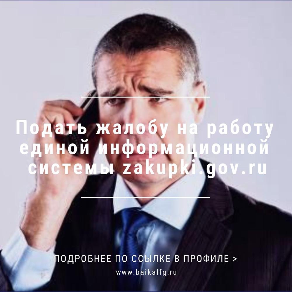Подать жалобу на работу единой информационной системы http://zakupki.gov.ru