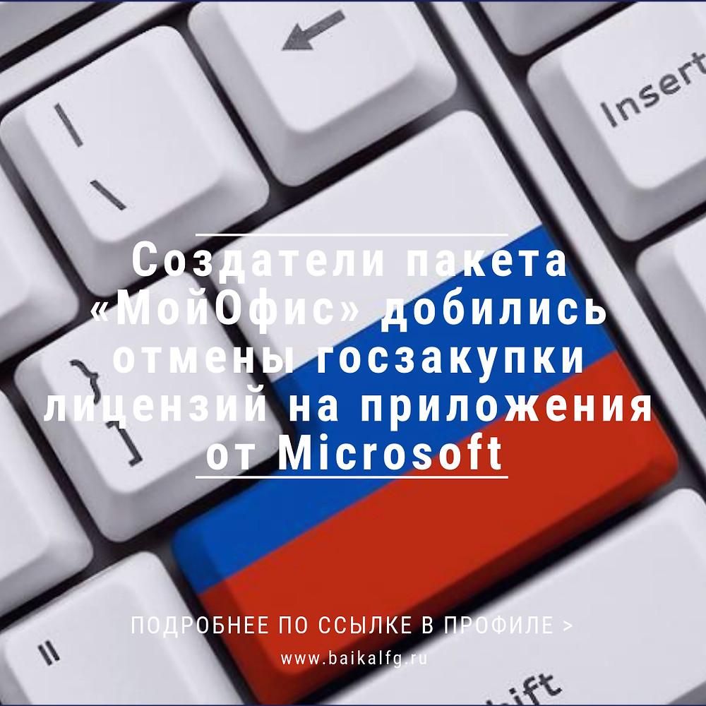 Создатели пакета «МойОфис» добились отмены госзакупки лицензий на приложения от Microsoft