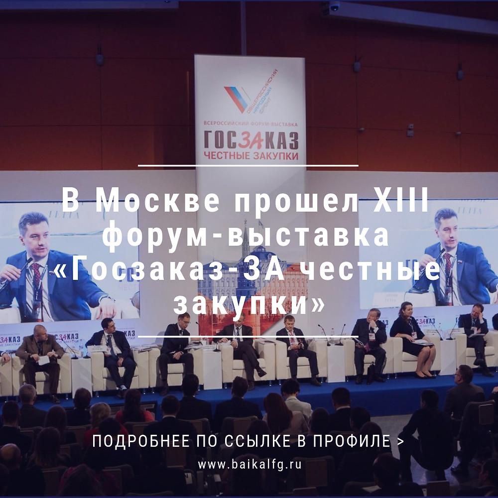 В Москве прошел XIII всероссийский форум-выставка «Госзаказ-ЗА честные закупки»