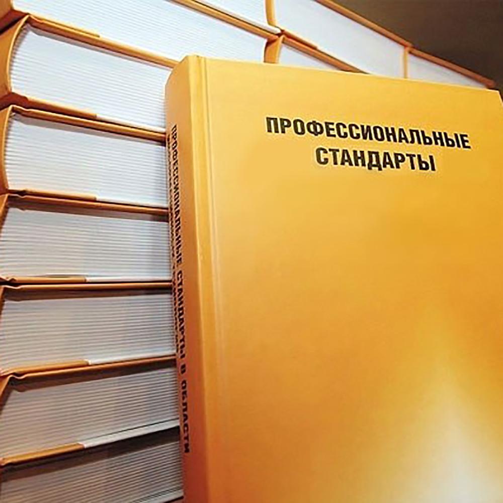 Заказчик не обязан применять профстандарты для специалистов и экспертов по госзакупкам