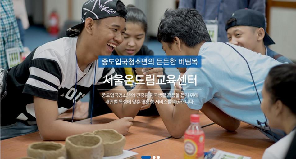서울온드림교육센터2_edited.jpg