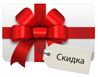 skidki1.png