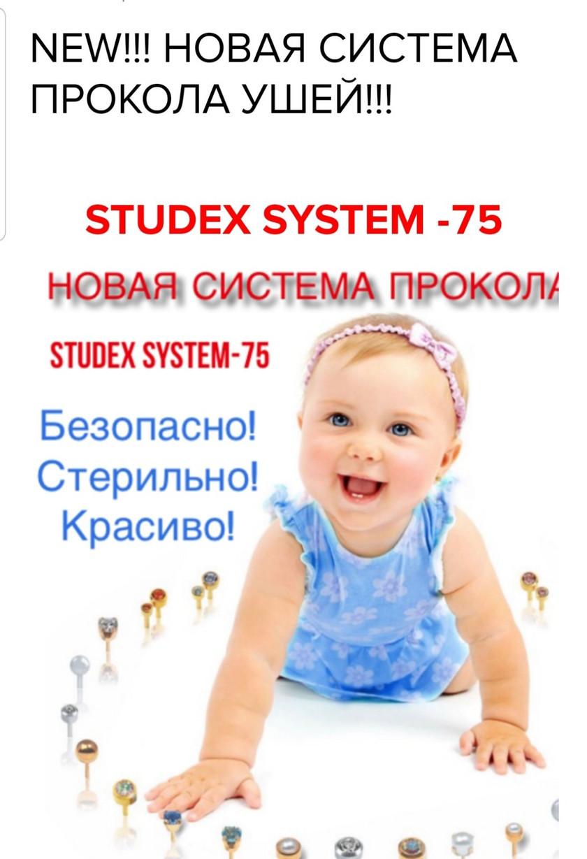 Вам надо проколоть уши ребенку?