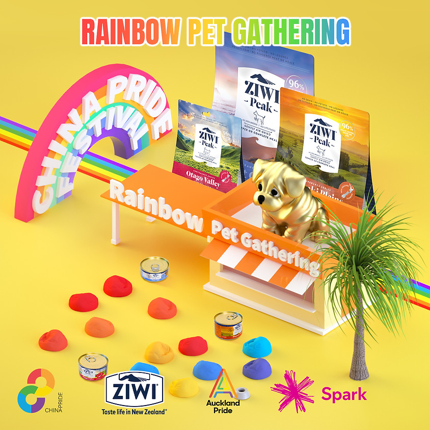 「宠物」彩虹宠物们的聚会
