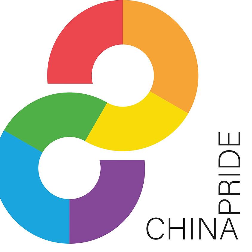 中国LGBT发声月