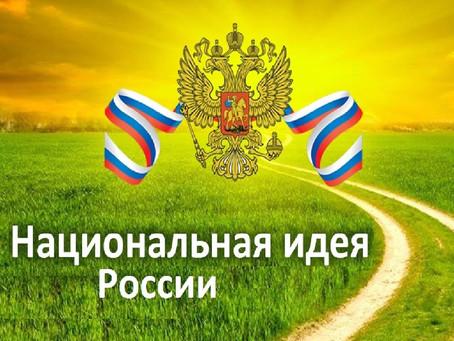 Проект Национальной Идеи России   (и Всего Мира)