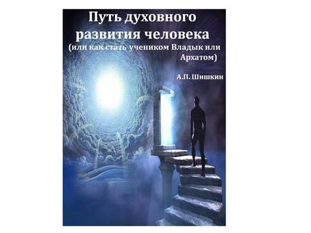 Путь духовного развития человека (или как стать учеником Владык или  Архатом)
