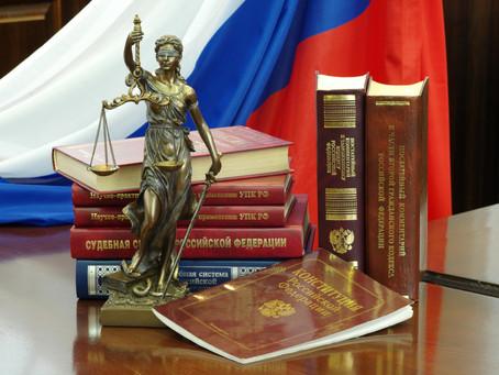 Новой Стране – Новые Конституцию и Законы!