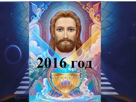 Записи за 2016 год
