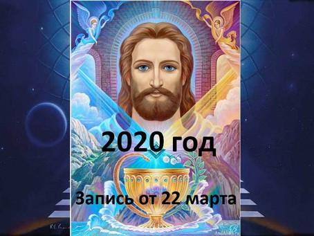 Записи про мировую пандемию за  22-26. 03. 2020!