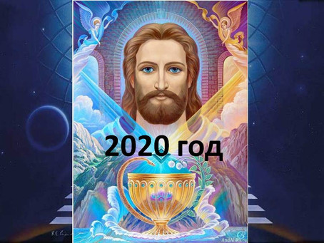 Записи за 2020 год