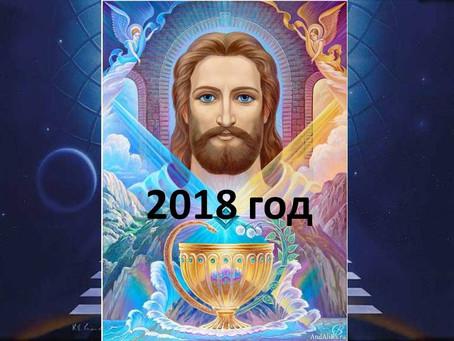 Записи за 2018 год