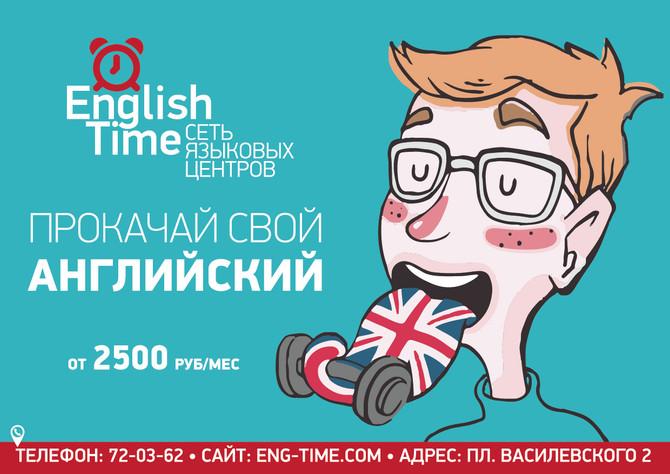 Прокачай свой английский к лету. Мы поможем!