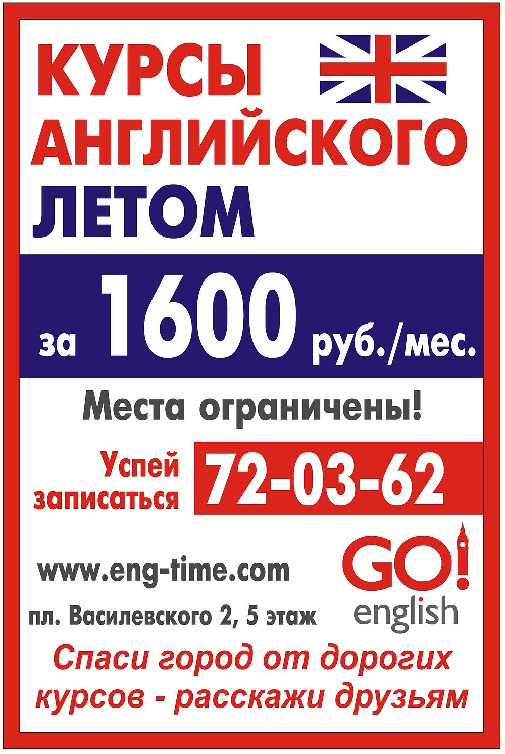 курсы английского2.png