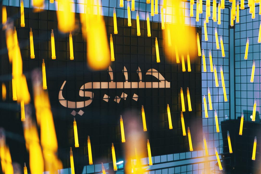 habibi sign