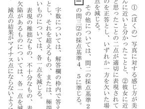 2019年8月道コン国語レビュー