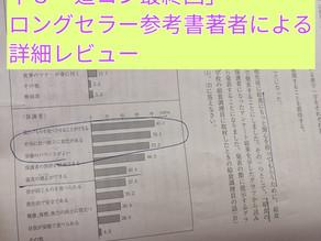 2021年2月道コン国語レビュー