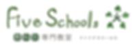 Five Schools_ロゴ4.png