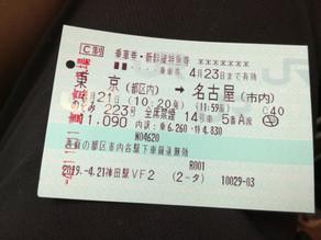 塾ブログフェス2019→東京・名古屋旅行記③