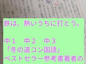 2021年1月道コン国語レビュー