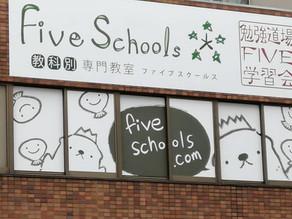 2021 FiveSchools 新規生募集スタート!